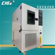 低温恒温恒湿试验箱
