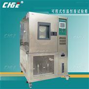 二手高低温试验箱80升-20度低价格转让全不锈钢