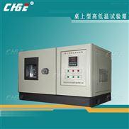 二手桌上型高低温试验箱30升小型台式高低温测试机
