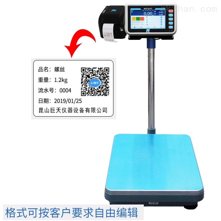 打印产品编号、数量、品名的智能电子秤称
