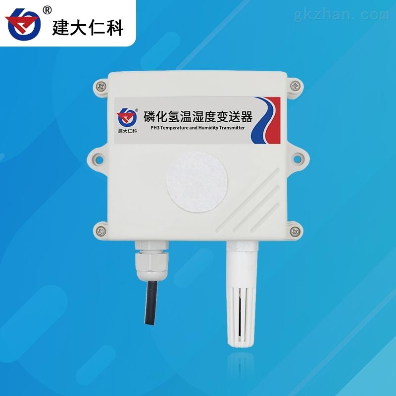 磷化氢变送器监测设备