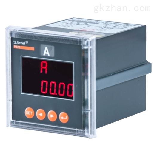 安科瑞单相电流表带通讯开关量