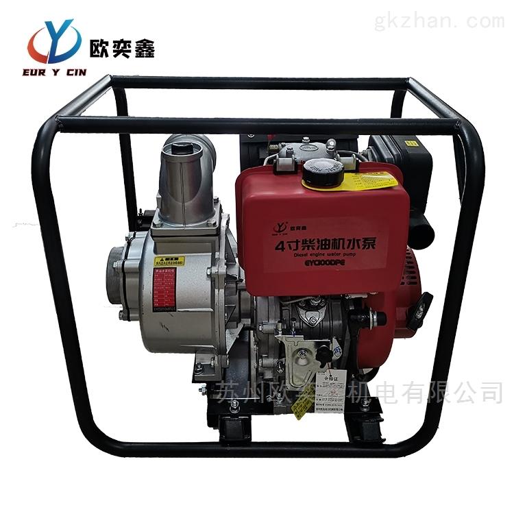 苏州EURYCIN便携式4寸柴油抽水泵电启动流量