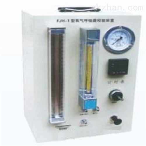 氧气呼吸器校验装置 仪表