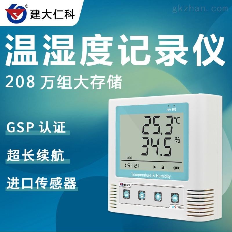 建大仁科 cos-03温湿度记录仪