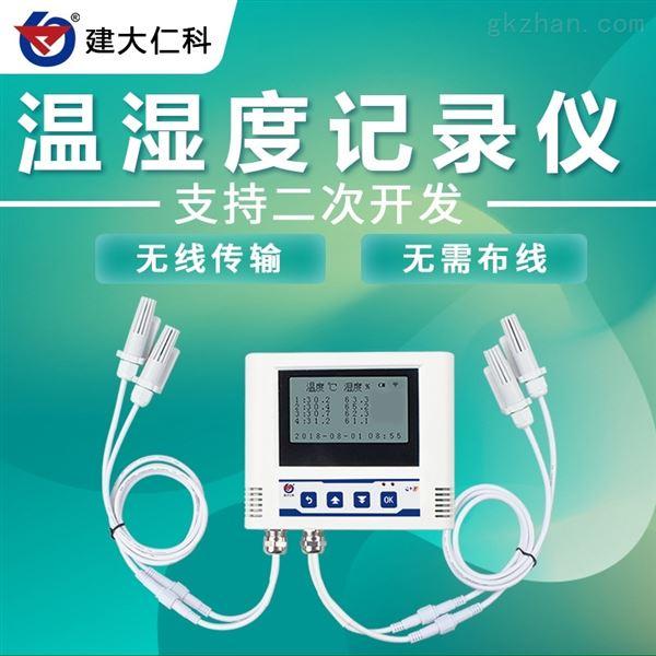 建大仁科 WiFi型温湿度监测