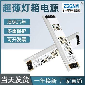 LED长条系列开关电源