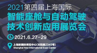 2021第四屆國際智能座艙與自動駕駛技術創新應用展覽會