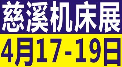2021第15届中国(慈溪)工业博览会