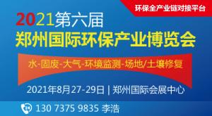 2021第六屆中國(鄭州)國際環保產業博覽會