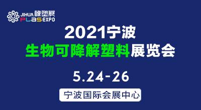 2021寧波國際生物降解塑料及應用展覽會
