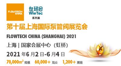 FLOWTECH CHINA(2021)上海國際泵管閥展覽會