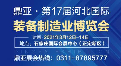 鼎亞第17屆河北國際裝備制造業博覽會