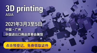 2021廣州國際3D打印展覽會