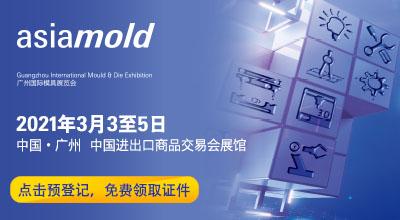 2021廣州國際模具展覽會