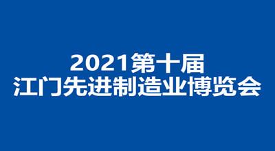 2021第十屆江門先進制造業博覽會