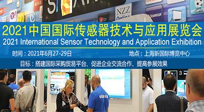 2021中國國際傳感器技術與應用展覽會