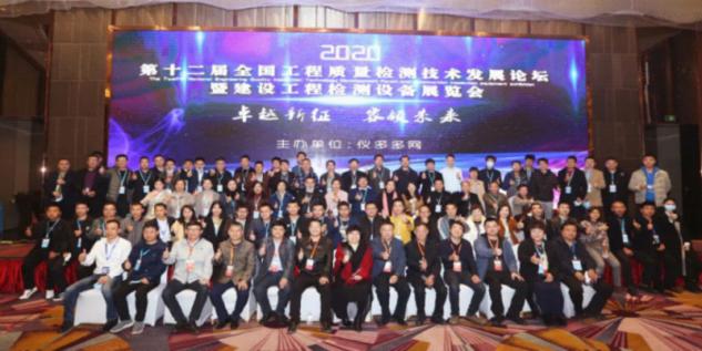 第十二届全国工程质量检测技术发展论坛暨建设工程检测设备展览会圆满结束