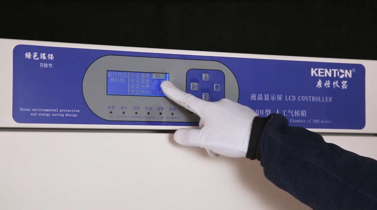 PQH人工气候箱康恒实验室工业专用