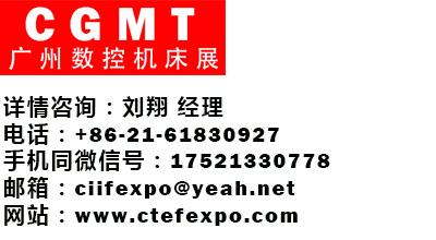 2021第五屆中國(廣州)國際數控機床展覽會