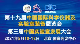 2021第十九屆中國國際科學儀器及實驗室裝備展覽會