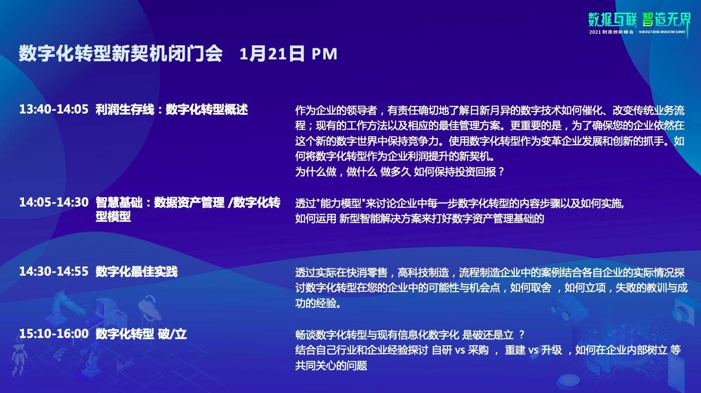 数字化新契机 2021MIS制造创新峰会只等你出席!