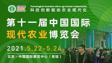 2021第十一屆中國國際現代農業博覽會