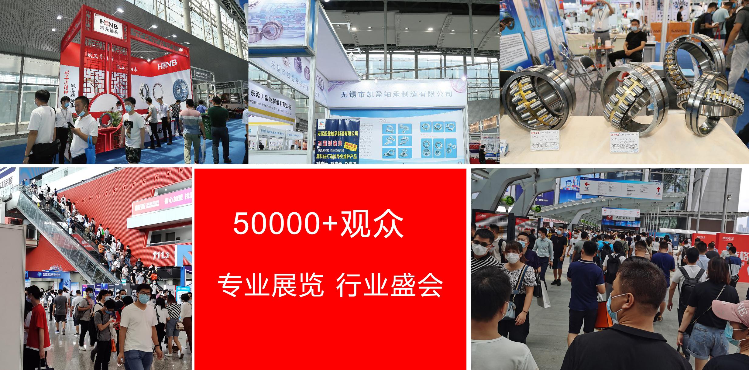 携手共创未来:第九届国际轴承展览会与您相约广州