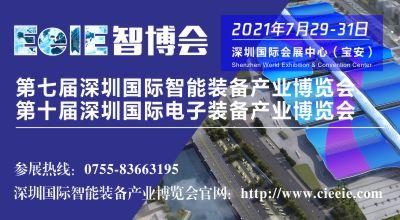 2021第七屆深圳國際智能裝備產業博覽會暨第十屆深圳國際電子裝備產業博覽會