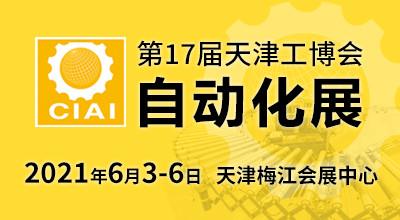 第17屆天津工博會(CIEX)—自動化展覽會