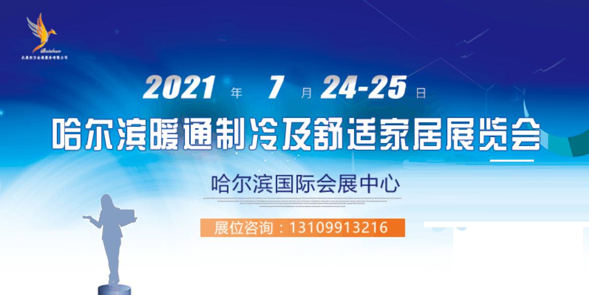 2021哈爾濱暖通制冷及舒適家居展覽會