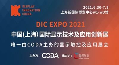 DIC EXPO 2021中國(上海)國際顯示技術及應用創新展