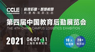 CCLE2021第四屆中國教育后勤展覽會