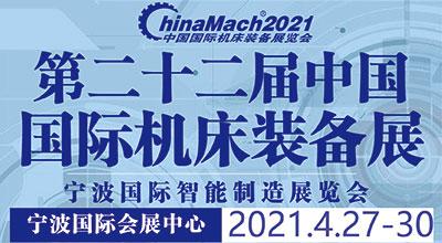 2021年(第二十二屆)中國國際機床裝備展覽會