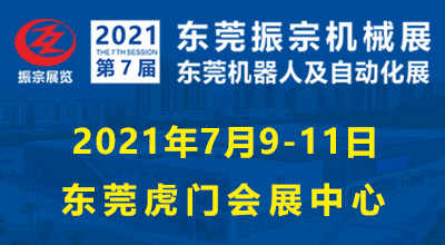 2021東莞振宗機械展、東莞機器人及自動化展
