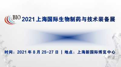 2021上海國際生物制藥與技術裝備展