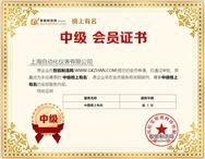上海自动化仪表入驻智能制造网中级榜上有名会员
