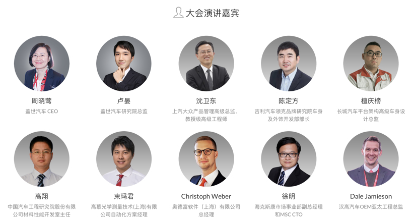 2021年中国车身大会,倒计时还有1天!