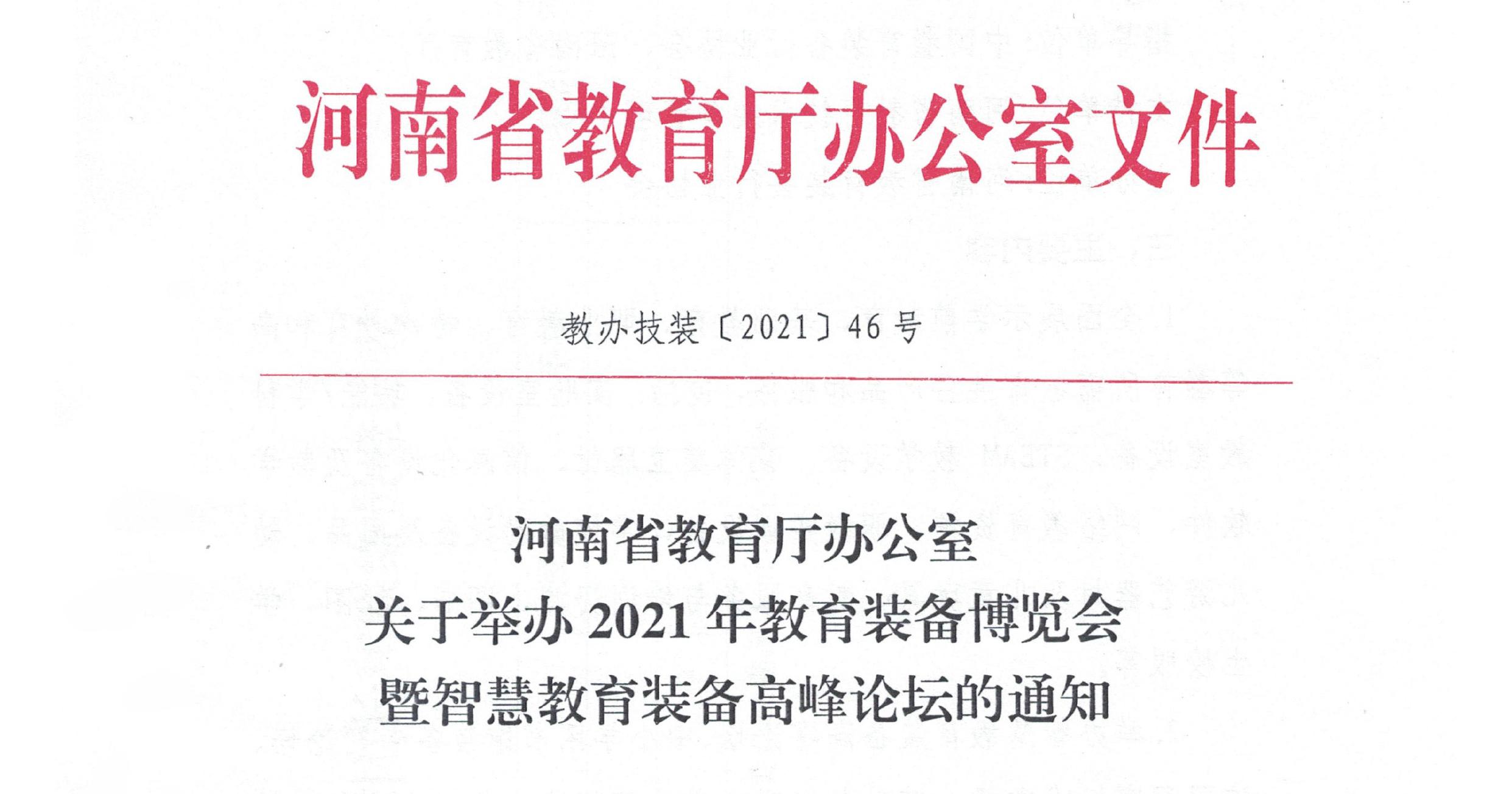 聚八方人氣,匯四海嘉賓,第三屆河南教育裝備博覽會即將重彩登場!