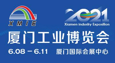 2021厦门工业博览会暨海峡两岸机械电子商品交易会
