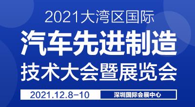 2021大湾区国际汽车先进制造技术大会暨展览会