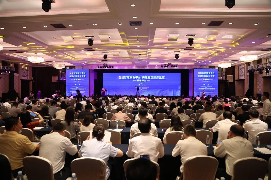 """""""创领智慧物业平台 构建社区服务生态""""战略峰会在广州成功召开"""