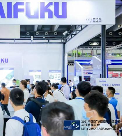 2021中国(广州)国际物流装备与技术展览会圆满闭幕