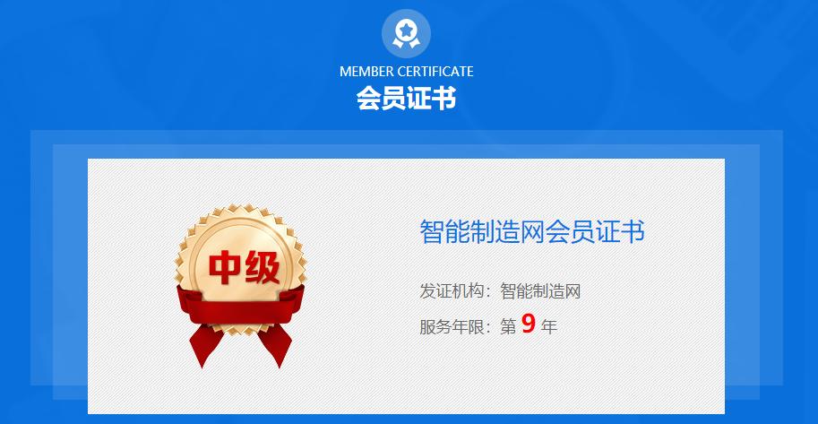 北京建科源入驻智能制造网中级榜上有名会员