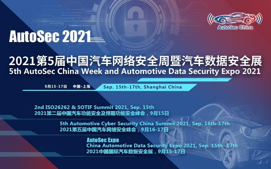 AutoSec第五届中国汽车网络安全周暨汽车数据安全展将于9月在沪盛大开幕