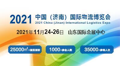 2021中国(济南)国际物流博览会