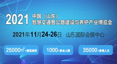 2021中国(山东)智慧交通暨公路建设与养护产业博览会