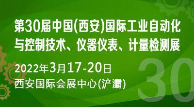 2022第30届中国(西安)国际工业自动化与控制技术、仪器仪表、计量检测展