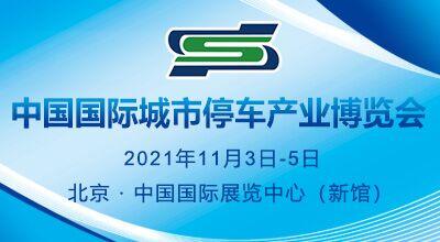 2021第二十三届中国国际城市停车产业博览会