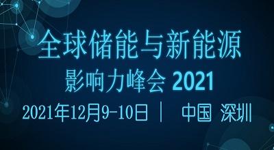 全球储能与新能源影响力峰会2021 (GEIS2021)